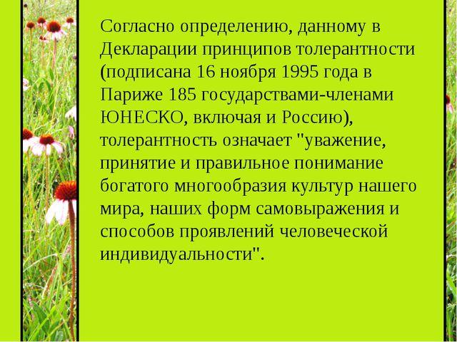 Согласно определению, данному в Декларации принципов толерантности (подписан...