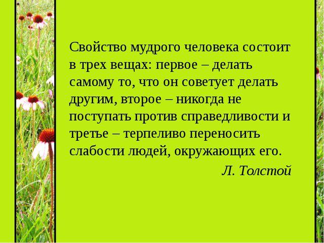 Свойство мудрого человека состоит в трех вещах: первое – делать самому то, ч...