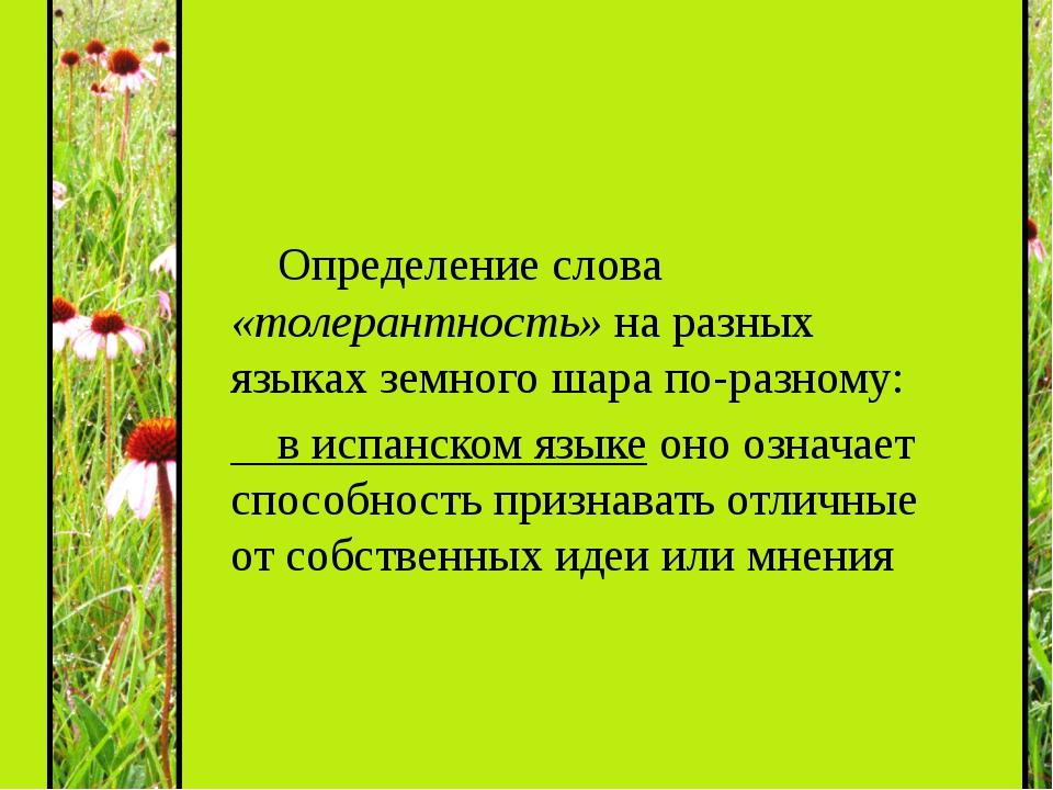 Определение слова «толерантность» на разных языках земного шара по-разному:...
