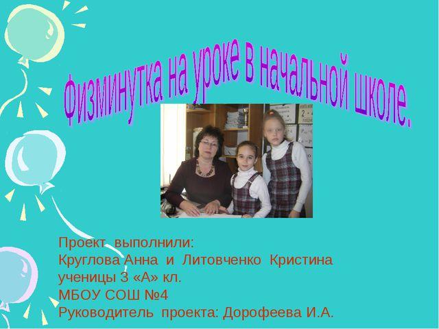 Проект выполнили: Круглова Анна и Литовченко Кристина ученицы 3 «А» кл. МБОУ...