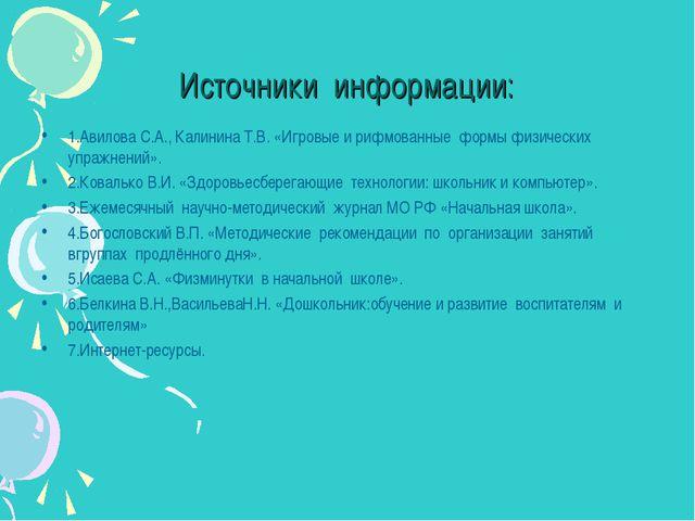 Источники информации: 1.Авилова С.А., Калинина Т.В. «Игровые и рифмованные фо...