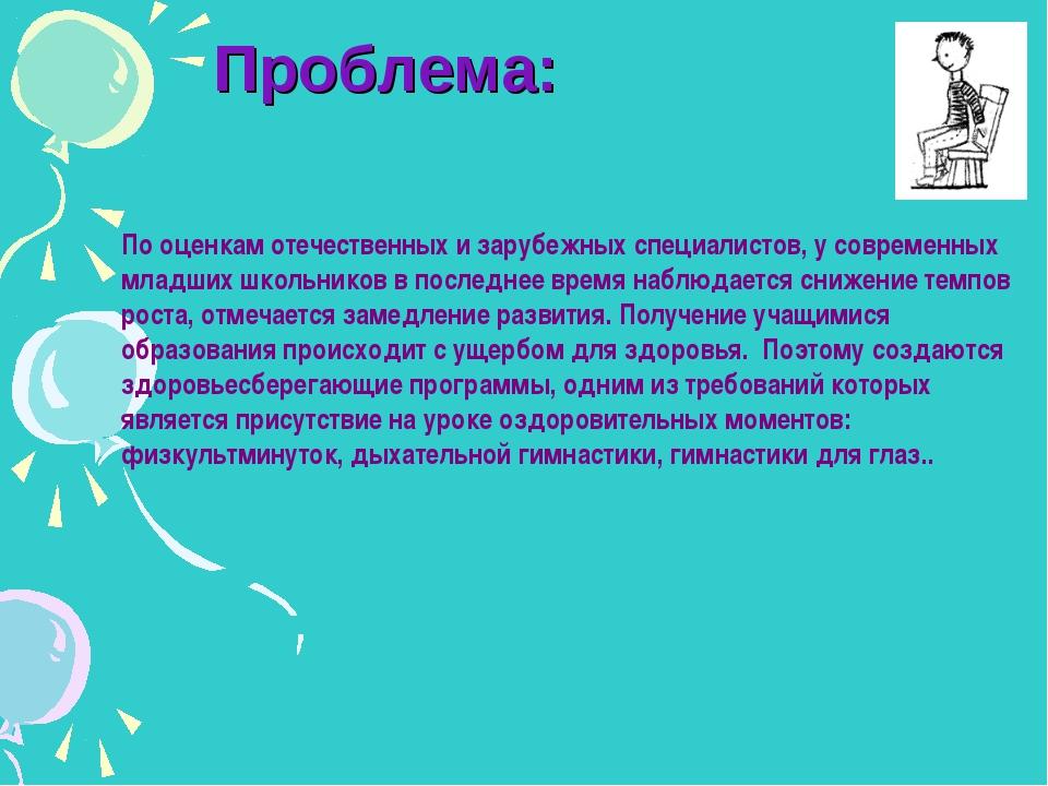 Проблема: По оценкам отечественных и зарубежных специалистов, у современных м...