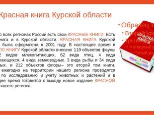 2) Красная книга Курской области Почти во всех регионах России есть свои КРАС