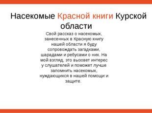 Насекомые Красной книги Курской области Свой рассказ о насекомых, занесенных
