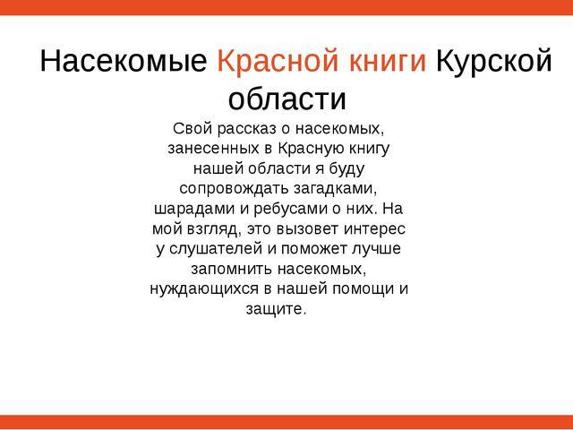 Насекомые Красной книги Курской области Свой рассказ о насекомых, занесенных...