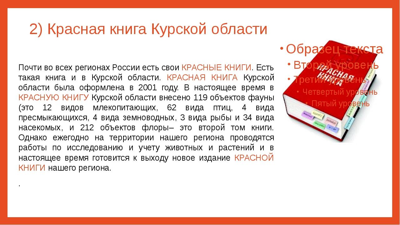 2) Красная книга Курской области Почти во всех регионах России есть свои КРАС...