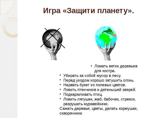 Игра «Защити планету». Ломать ветки деревьев для костра. Убирать за собой мус...
