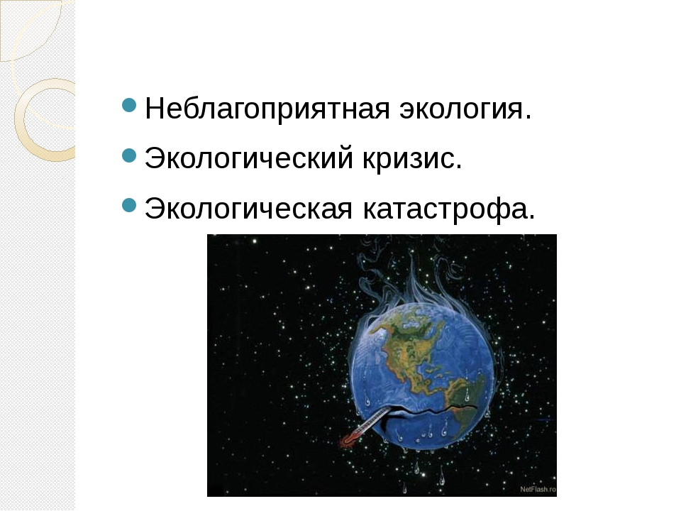 Неблагоприятная экология. Экологический кризис. Экологическая катастрофа.