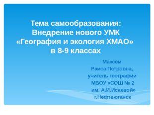 Тема самообразования: Внедрение нового УМК «География и экология ХМАО» в 8-9