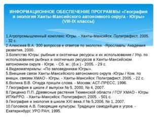 ИНФОРМАЦИОННОЕ ОБЕСПЕЧЕНИЕ ПРОГРАММЫ «География и экология Ханты-Мансийского