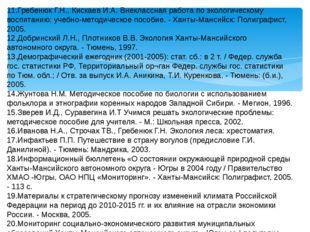 11.Гребенюк Г.Н., Кискаев И.А. Внеклассная работа по экологическому воспитани