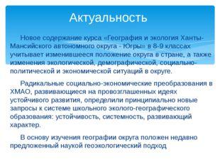 Новое содержание курса «География и экология Ханты-Мансийского автономного о