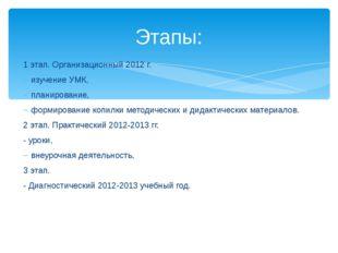 1 этап. Организационный 2012 г. изучение УМК, планирование, формирование копи
