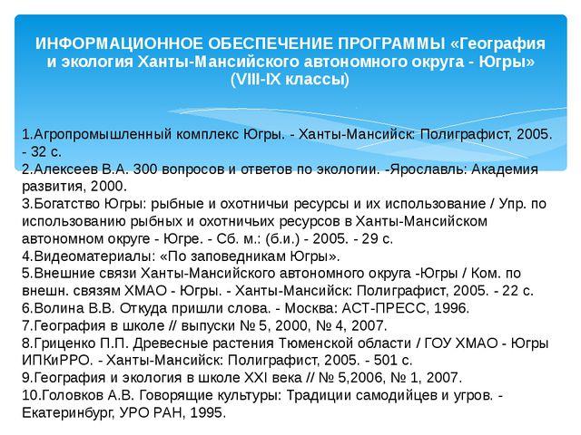 ИНФОРМАЦИОННОЕ ОБЕСПЕЧЕНИЕ ПРОГРАММЫ «География и экология Ханты-Мансийского...
