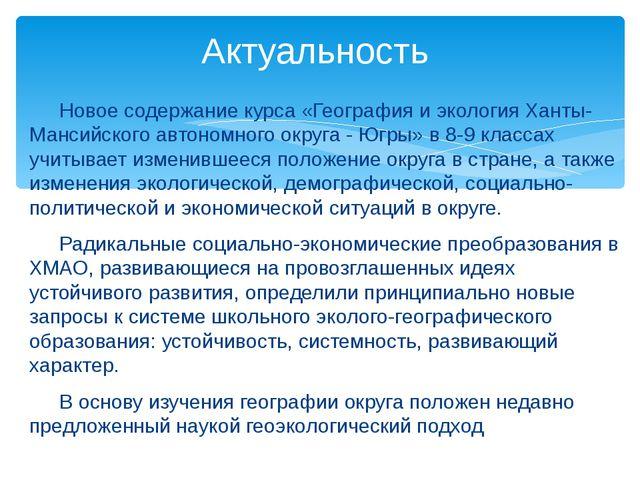 Новое содержание курса «География и экология Ханты-Мансийского автономного о...