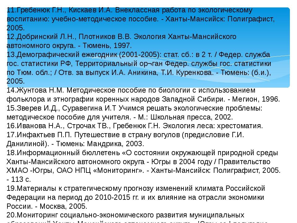 11.Гребенюк Г.Н., Кискаев И.А. Внеклассная работа по экологическому воспитани...