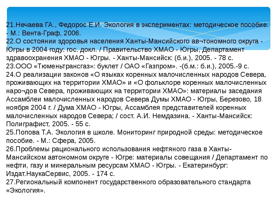 21.Нечаева ГА., Федорос Е.И. Экология в экспериментах: методическое пособие....