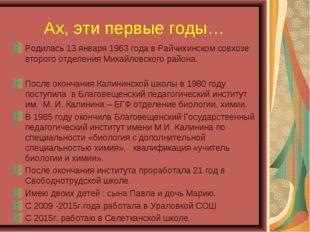 Ах, эти первые годы… Родилась 13 января 1963 года в Райчихинском совхозе втор