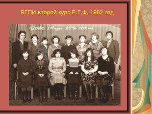 БГПИ второй курс Е.Г.Ф. 1982 год