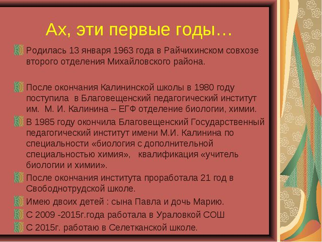 Ах, эти первые годы… Родилась 13 января 1963 года в Райчихинском совхозе втор...