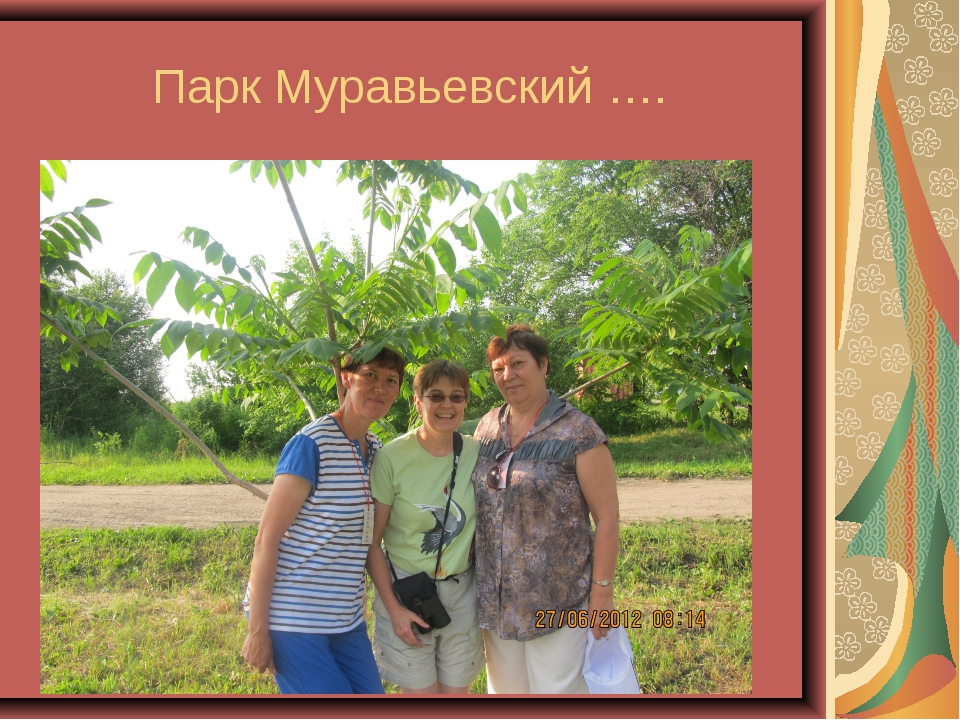 Парк Муравьевский ….