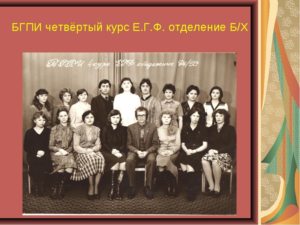 БГПИ четвёртый курс Е.Г.Ф. отделение Б/Х