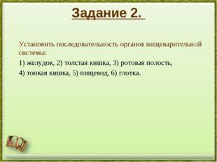 Задание 2. Установить последовательность органов пищеварительной системы: 1)