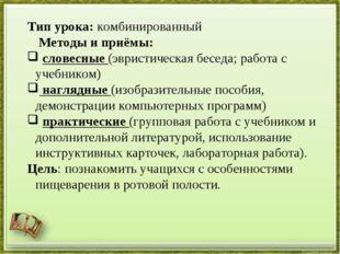 Тип урока: комбинированный Методы и приёмы: словесные (эвристическая беседа;