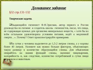 Домашнее задание §32 стр.131-132 Творческие задачи. Выдающийся гигиенист Ф.Ф.