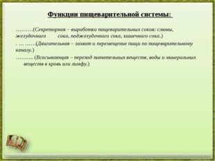 Функции пищеварительной системы: ….……(Секреторная – выработка пищеварительных