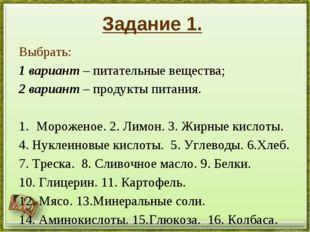 Задание 1. Выбрать: 1 вариант – питательные вещества; 2 вариант – продукты п