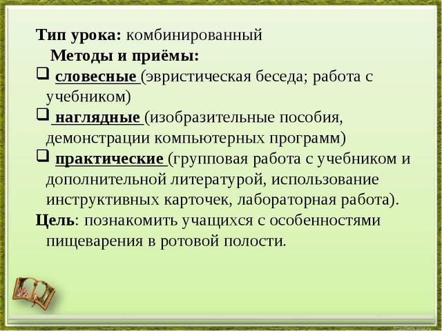 Тип урока: комбинированный Методы и приёмы: словесные (эвристическая беседа;...