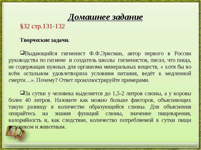 Домашнее задание §32 стр.131-132 Творческие задачи. Выдающийся гигиенист Ф.Ф....