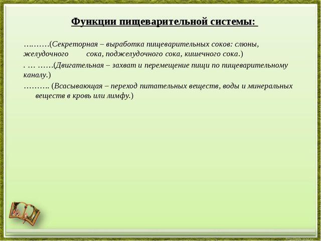 Функции пищеварительной системы: ….……(Секреторная – выработка пищеварительных...