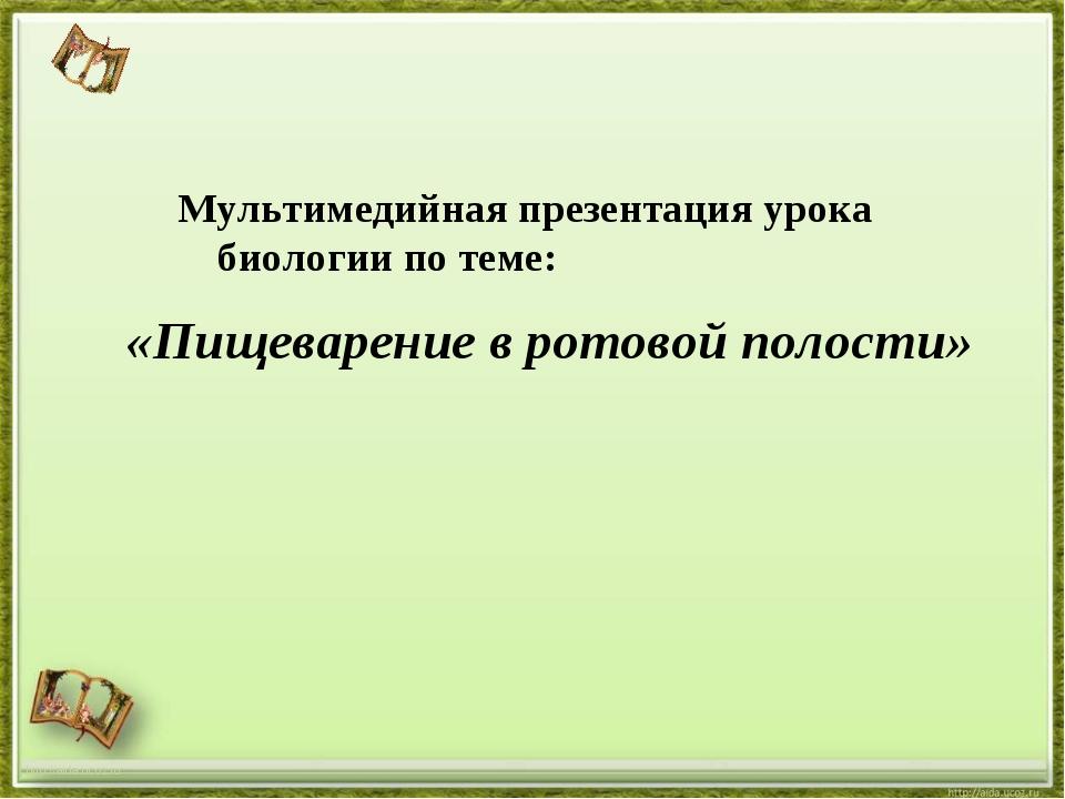 Мультимедийная презентация урока биологии по теме: http://aida.ucoz.ru «Пищев...