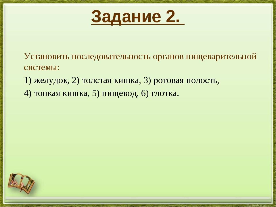 Задание 2. Установить последовательность органов пищеварительной системы: 1)...