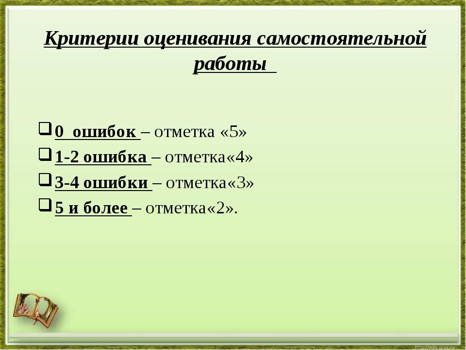 0 ошибок – отметка «5» 1-2 ошибка – отметка«4» 3-4 ошибки – отметка«3» 5 и бо...