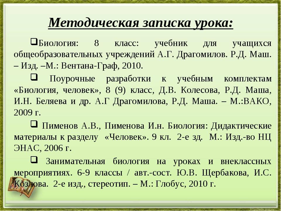 Методическая записка урока: Биология: 8 класс: учебник для учащихся общеобраз...