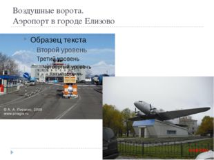 Воздушные ворота. Аэропорт в городе Елизово
