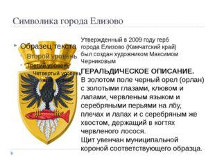 Символика города Елизово Утвержденный в 2009 году герб города Елизово (Камчат