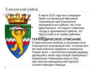 Елизовский район В марте 2010 года был утвержден также составленный Максимом