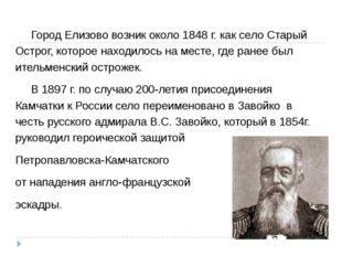 Город Елизово возник около 1848 г. как село Старый Острог, которое находилос
