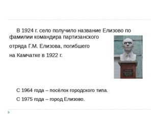 В 1924 г. село получило название Елизово по фамилии командира партизанског