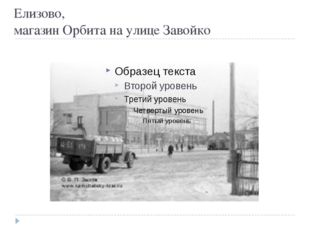 Елизово, магазин Орбита на улице Завойко