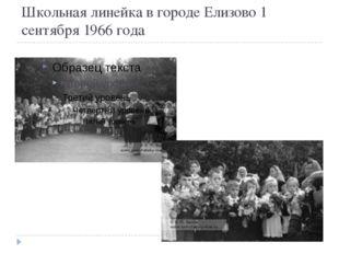 Школьная линейка в городе Елизово 1 сентября 1966 года