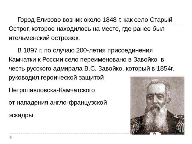 Город Елизово возник около 1848 г. как село Старый Острог, которое находилос...