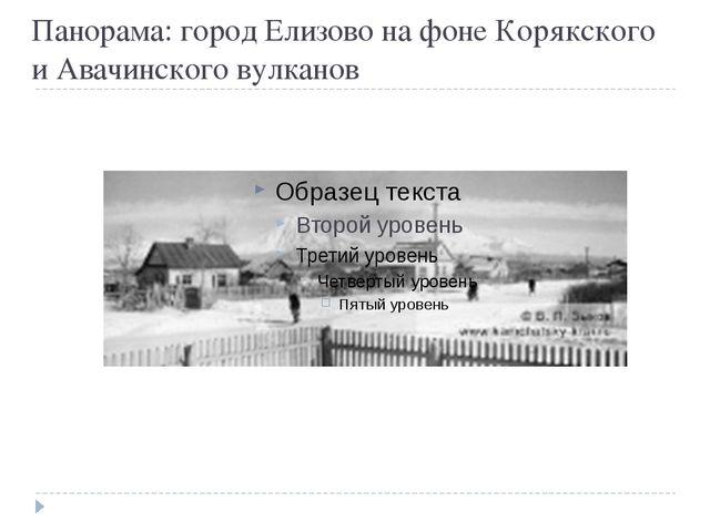 Панорама: город Елизово на фоне Корякского и Авачинского вулканов
