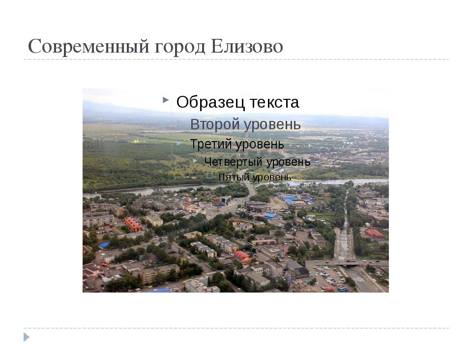 Современный город Елизово