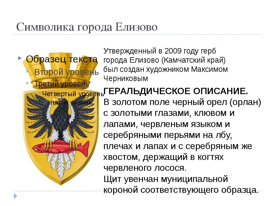 Символика города Елизово Утвержденный в 2009 году герб города Елизово (Камчат...
