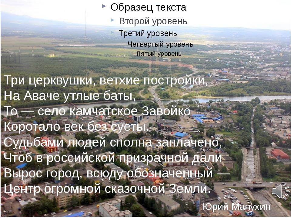 Три церквушки, ветхие постройки, На Аваче утлые баты, То — село камчатское З...